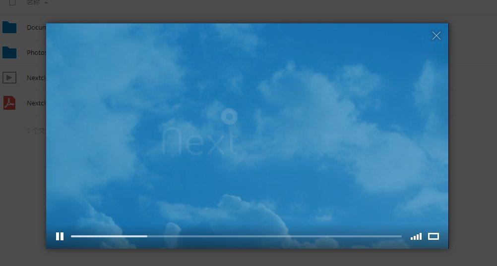 Nextcloud视频播放