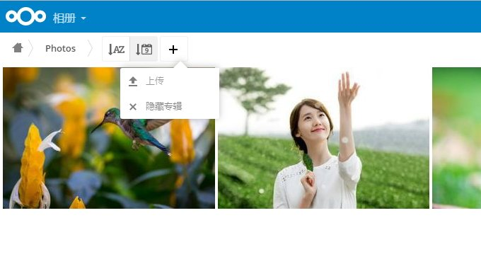 Nextcloud浏览图片