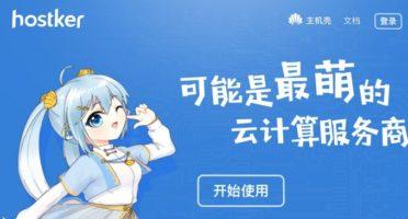 Hostker香港CN2 VPS主机性能与速度评测-按时计费速度快但IO很慢