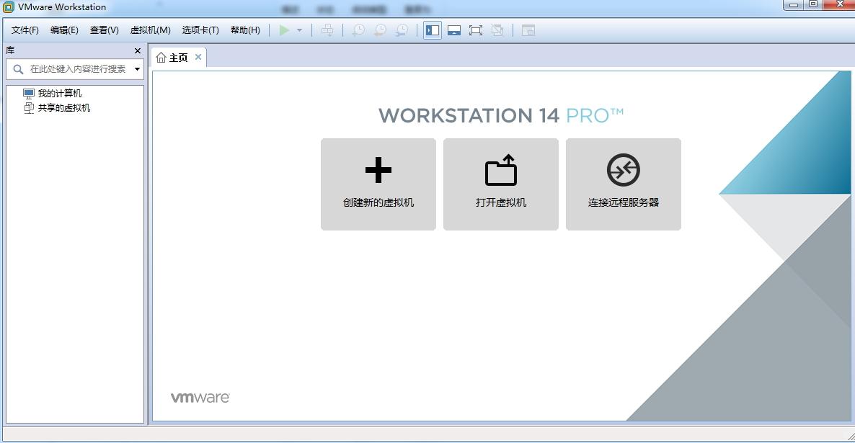 VMware虚拟机操作界面