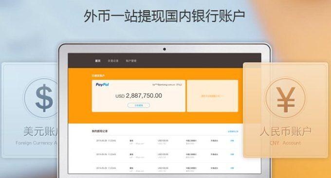 PayPal连连提现五个注意事项-账号绑定,失败锁定,手续费与提现时长