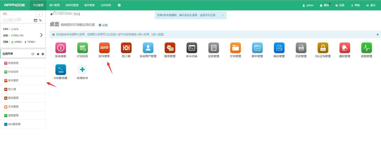 AppNode服务器管理面板安装以及搭建Discuz过程