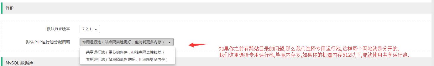 AppNode安装PHP