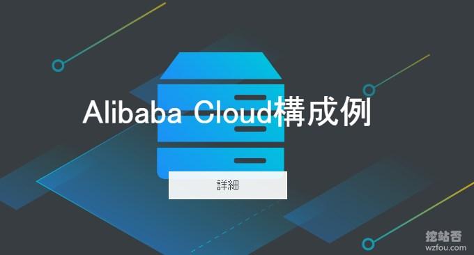 阿里云日本VPS主机速度性能评测-日本软银SoftBank\香港NTT线路