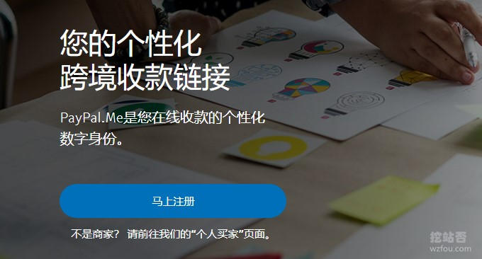 Paypal.me页面
