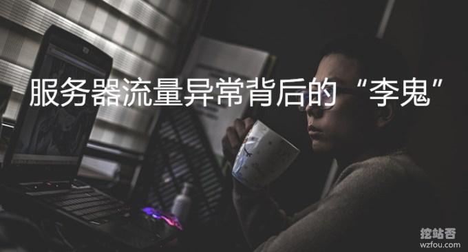 """三步揪出服务器流量异常""""李鬼""""-Linux服务器流量带宽监控与统计命令"""