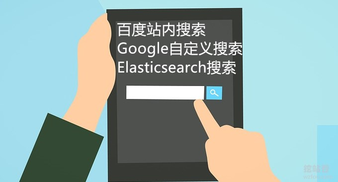 改进我们的站内搜索-百度,Google自定义搜索和Elasticsearch自建搜索