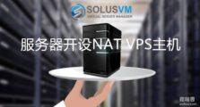 利用SolusVM在服务器/VPS上开设NAT VPS主机-整合WHMCS开卖VPS