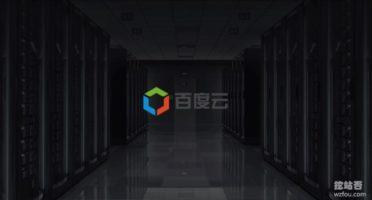 百度云存储BOS和百度云CDN使用体验-自动镜像存储和送加速域名