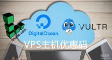 Linode,DigitalOcean,Vultr VPS主机优惠码-新用户最高获得100美元优惠