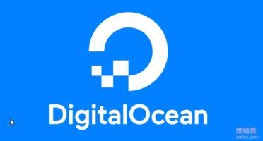 DigitalOcean VPS优惠码