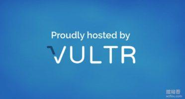 Vultr VPS优惠码