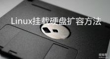 Linux挂载硬盘扩容方法-阿里云,腾讯云,Linode挂载硬盘扩容方法