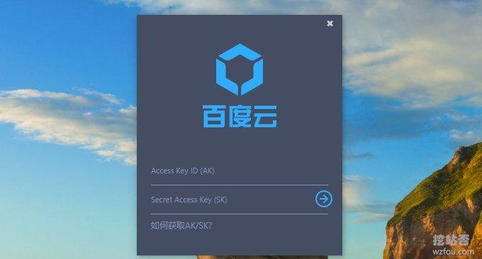 百度云存储BOS桌面客户端