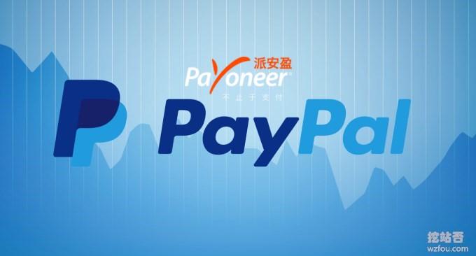 Paypal通过Payoneer提现到国内银行全过程-更快捷的Paypal余额提现方法