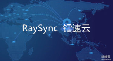 RaySync镭速云-超大文件传输加速服务可加速国外VPS主机上传下载速度