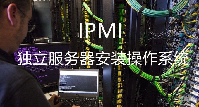 独立服务器使用IPMI安装操作系统图文教程-iKVM使用,硬盘分区和挂载ISO