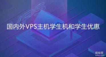 国内外VPS主机学生机和学生优惠整理汇总-学生低价便宜VPS主机服务器