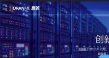 OranMe VPS主机性能与速度评测-德国便宜VPS主机和IPv6 VPS主机