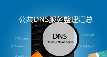 国内外公共DNS服务整理汇总-更快更安全更稳定的DNS解析服务