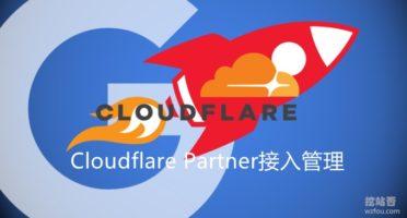 Cloudflare Partner接入管理Cloudflare CDN-无需修改NS并启用Railgun加速
