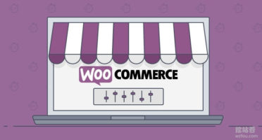 WooCommerce代码放置地方