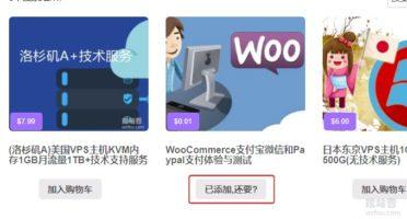 WooCommerce添加到购物车