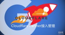 Cloudflare Partner接入管理Cloudflare CDN-无需修改NS并启用Railgun加速