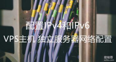 VPS主机和独立服务器网络配置方法-Linux手动设置IPv4和IPv6地址