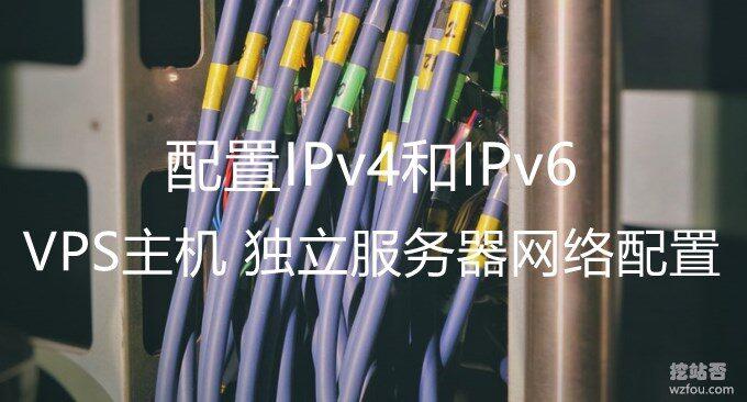 独立服务器自主安装操作系统网络配置方法-手动配置IPv4和IPv6网络