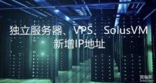 VPS主机,独立服务器绑定多个IP以及SolusVM添加多个IP地址方法-网卡配置多IP