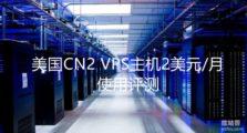 每月特惠-美国CN2 VPS主机2美元/月使用体验:KVM架构内存512MB硬盘20GB
