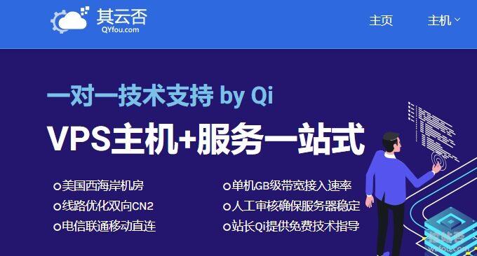 QYfou美国洛杉矶CN2 VPS主机性能与速度评测-主机+服务 By Qi