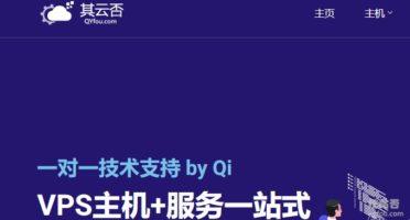 QYfou美国洛杉矶PZ机房VPS主机性能与速度评测-主机+服务一站式By Qi