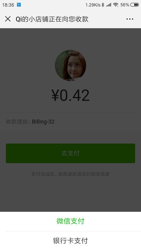 QYfou VPS使用微信付款