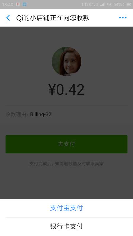 QYfou VPS使用支付宝付款