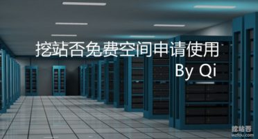 挖站否美国免费空间申请与使用-中文Cpanel面板免费二级域名适合建站