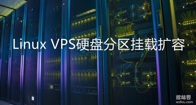 Linux VPS主机硬盘扩容方法-新硬盘分区挂载和硬盘动态扩容