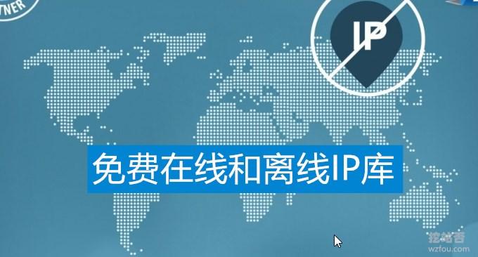 网站限制IP地址访问的方法-免费在线和离线IP库精确到国家/省/市IP地址