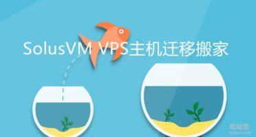 SolusVM KVM VPS主机迁移搬家方法-SolusVM KVM备份与恢复教程