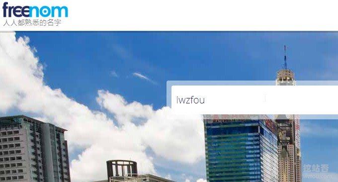免费域名.tk,.ml,.ga,.cf,.gq搜索想要注册的