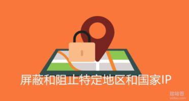 网站屏蔽和阻止特定地区和国家的IP访问设置方法-PHP代码/Nginx/Wordpress设置