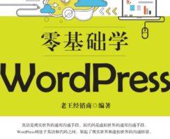 零基础学Wordpress