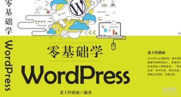 [荐书]一本让你学会建站的书《零基础学WordPress-从新手到高手》清华大学出版社