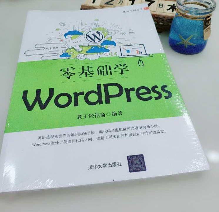 零基础学WordPress学习书籍