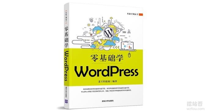 零基础学WordPress作者简介