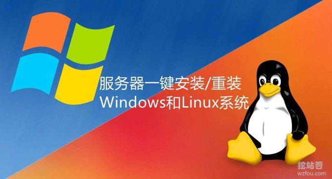 Linux VPS主机和独立服务器一键安装Windows和Linux系统-网络安装/重装/纯净安装