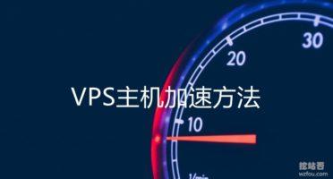 """VPS主机加速方法-从""""软件""""上提升VPS主机的连接速度"""