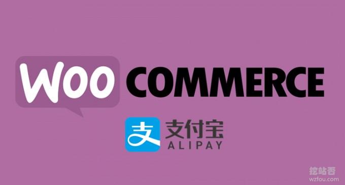 WooCommerce支付宝付款-WooCommerce支付插件设置和使用