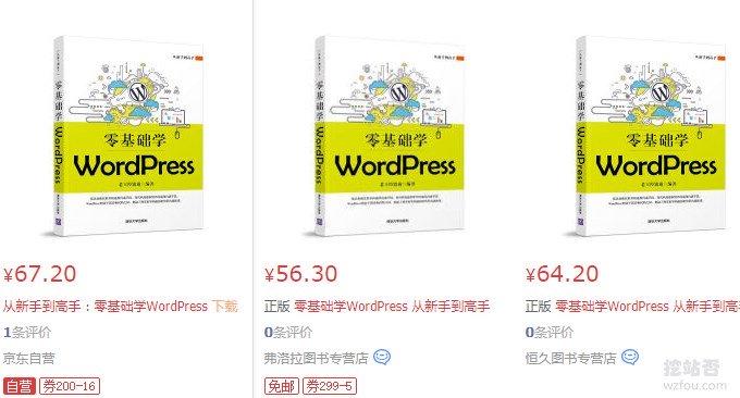 零基础学WordPress如何购买